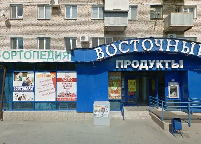 Магазин Восточный Г