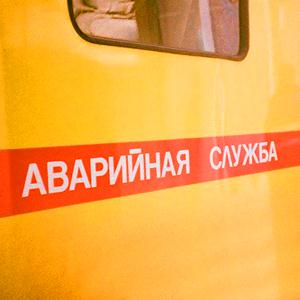 Аварийные службы Оренбурга