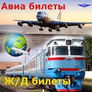 Авиа- и ж/д билеты Оренбурга