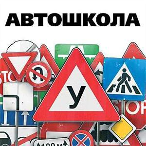 Автошколы Оренбурга
