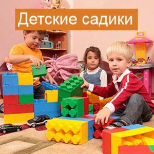 Детские сады Оренбурга