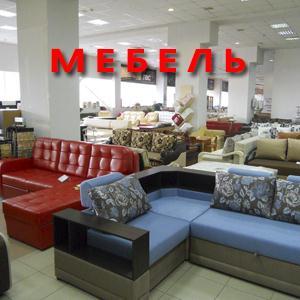 Магазины мебели Оренбурга