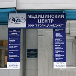 Медицинские центры Оренбурга