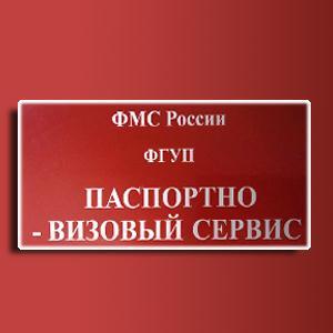Паспортно-визовые службы Оренбурга