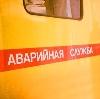 Аварийные службы в Оренбурге