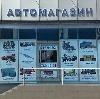 Автомагазины в Оренбурге