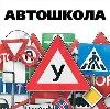 Автошколы в Оренбурге