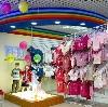 Детские магазины в Оренбурге