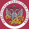 Налоговые инспекции, службы в Оренбурге