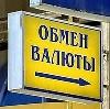 Обмен валют в Оренбурге