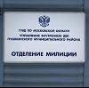 Отделения полиции в Оренбурге