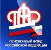 Пенсионные фонды в Оренбурге