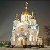 Религиозные учреждения в Оренбурге