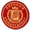Военкоматы, комиссариаты в Оренбурге