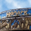 Зоопарки в Оренбурге