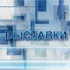 Выставки Оренбурга