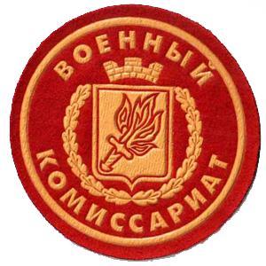 Военкоматы, комиссариаты Оренбурга